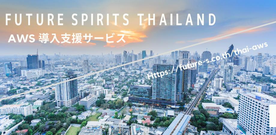 タイでもアマゾン ウェブ サービス(AWS) 導入支援サービス開始いたします!