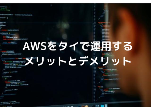 AWSをタイで運用するメリット・デメリット